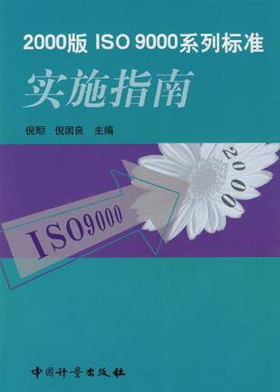 2000版ISO9000系列标准实施指南