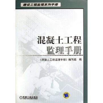 混凝土工程监理手册