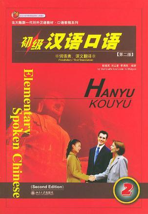 初级汉语口语(共2册)