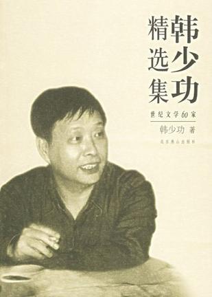 韩少功精选集