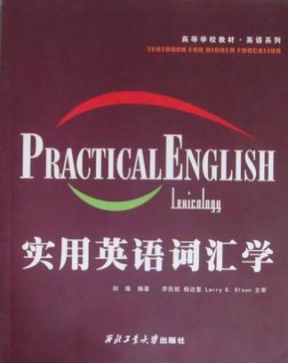 实用英语词汇学