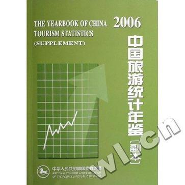 2006-中国旅游统计年鉴