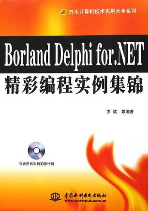 Borland Delphi for.NET精彩编程实例集锦
