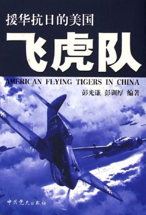 援华抗日的美国飞虎队