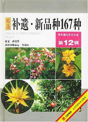补遗·新品种167种