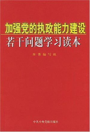 加强党的执政能力建设若干问题学习读本