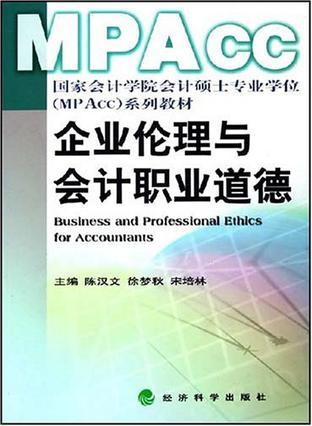 企业伦理与会计职业道德