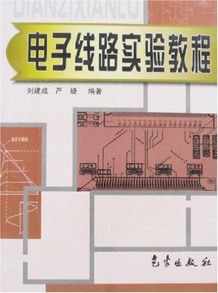 电子线路实验教程
