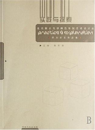 北京联合大学师范学院艺术设计系师生论文作品集(全二册)