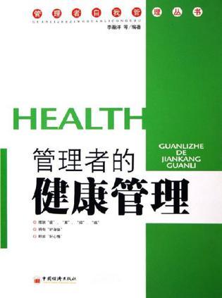 管理者的健康管理