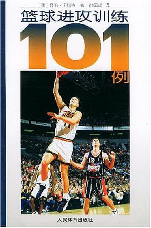 篮球进攻训练101例