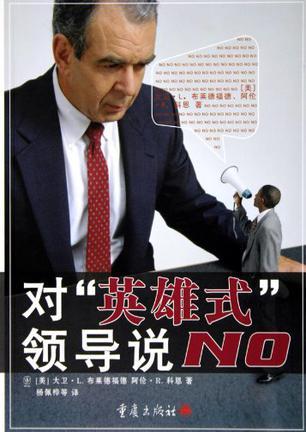 """对""""英雄式""""的领导说NO"""