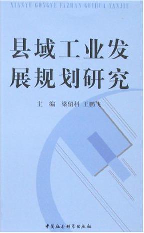 县域工业发展规划研究