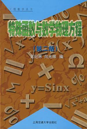 特殊函数与数学物理方程