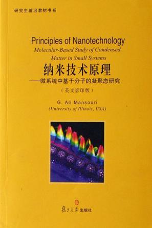 纳米技术原理