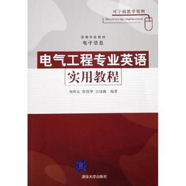 电气工程专业英语实用教程