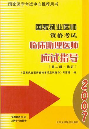 2006国家执业医师资格考试临床助理医师应试指导