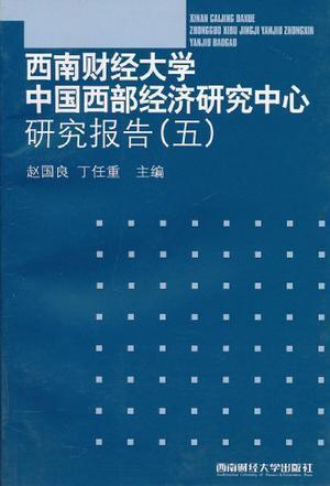 西南财经大学中国西部经济研究中心研究报告