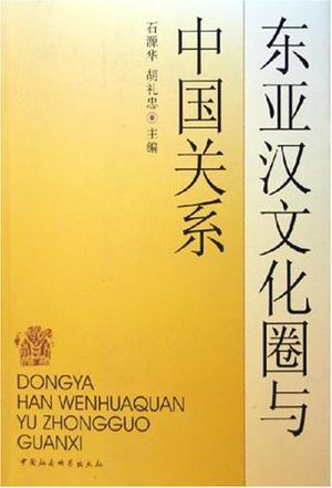 东亚汉文化圈与中国关系
