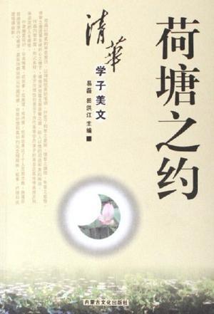 清华学子美文