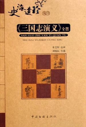 《三國志演義》全圖