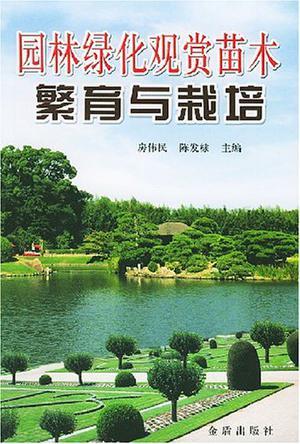 园林绿化观赏苗木繁育与栽培