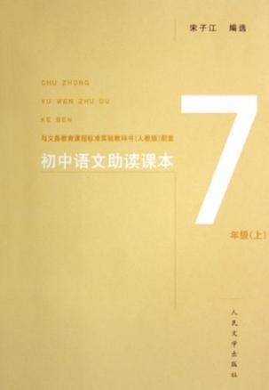 7年级(上)