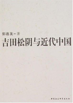 吉田松阴与近代中国