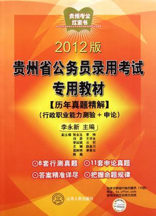 2012版贵州省公务员录用考试专用教材