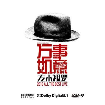 左小祖咒 - 左小祖咒 万事如意Live DVD