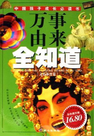 文艺体育卷-万事由来全知道-中国孩子成长必读书