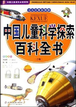 中国儿童科学探索百科全书(全2册)