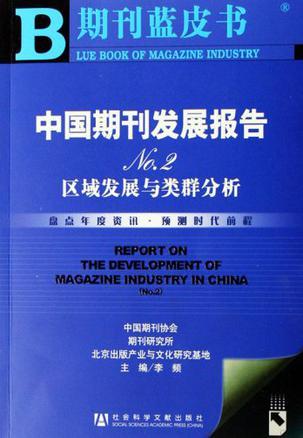 中国期刊发展报告