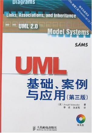 UML基础、案例与应用
