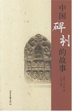 中国碑刻的故事