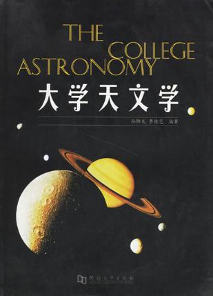 大学天文学