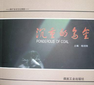 沉重的乌金-煤矿安全文化画册