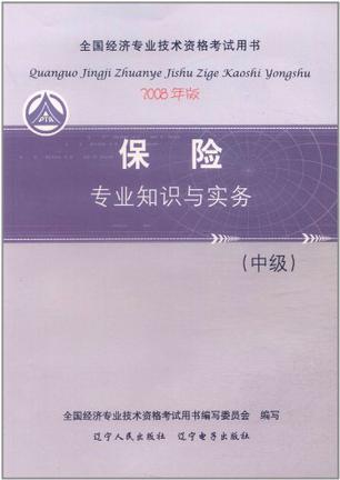 2007保险专业知识与实务  中级