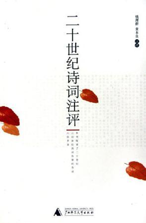 二十世纪诗词注评