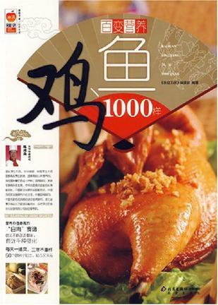 百變營養雞魚1000樣