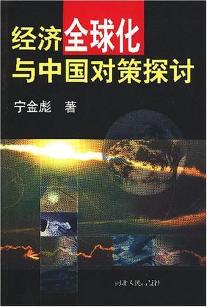 经济全球化与中国对策探讨