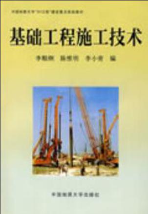 基础工程施工技术