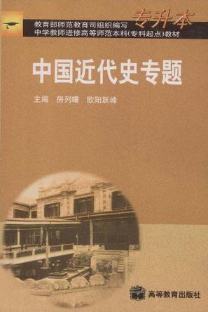 中国近代史专题专升本