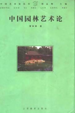 中国园林艺术论