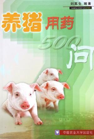 养猪用药500问