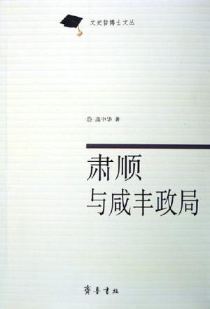 肃顺与咸丰政局