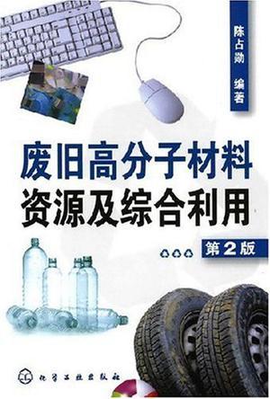 废旧高分子材料资源及综合利用