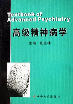 高级精神病学