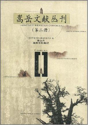 嵩岳文献从刊.第2册