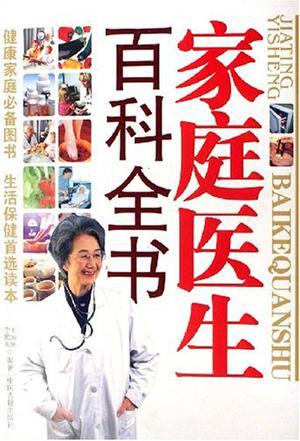 图解女性保健百科